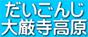bn_daigonji