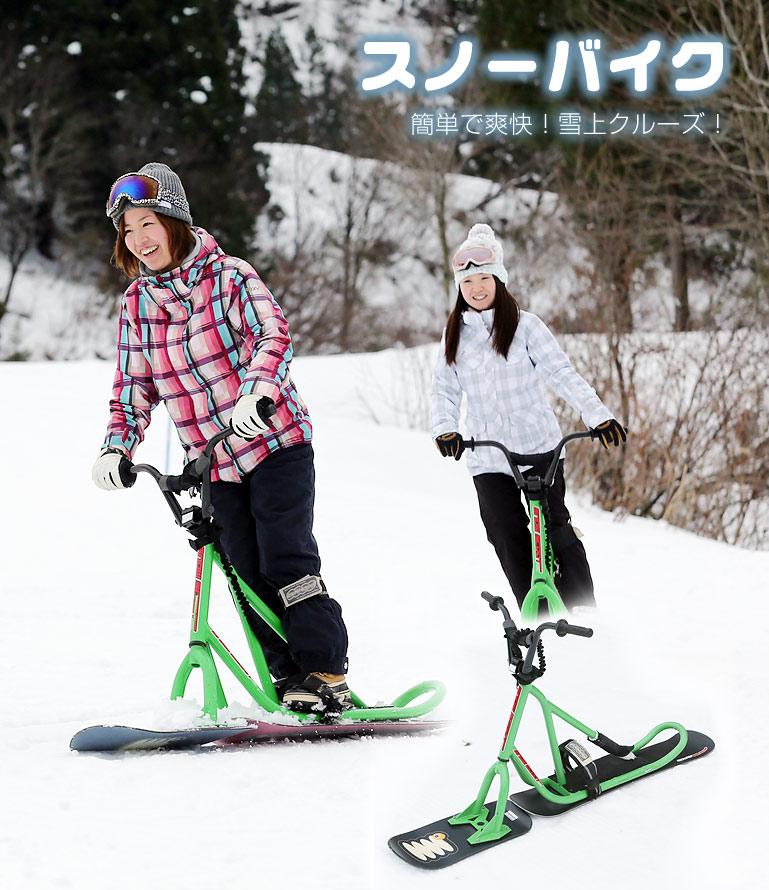 snow_bikes_img