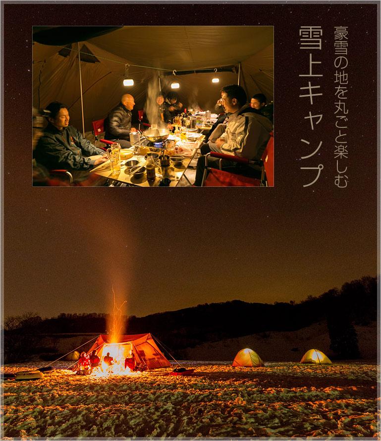 snow_camp_img